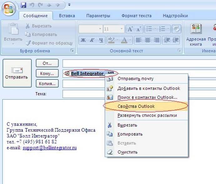 аутлук 2007 инструкция по пользованию - фото 9
